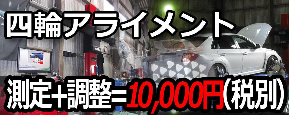 四輪アライメント測定調整10000円