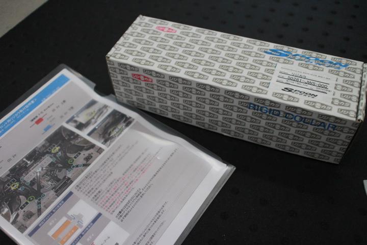 S660 リジカラ